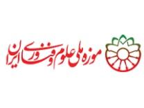موزه ملی علوم و فناوری ایران