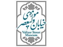 موزه خیابان ولیعصر